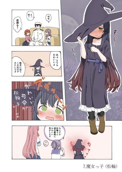 着せ替え松輪 (7)