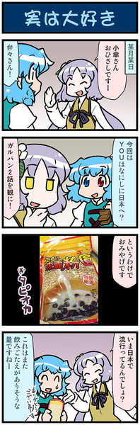 がんばれ小傘さん 3179
