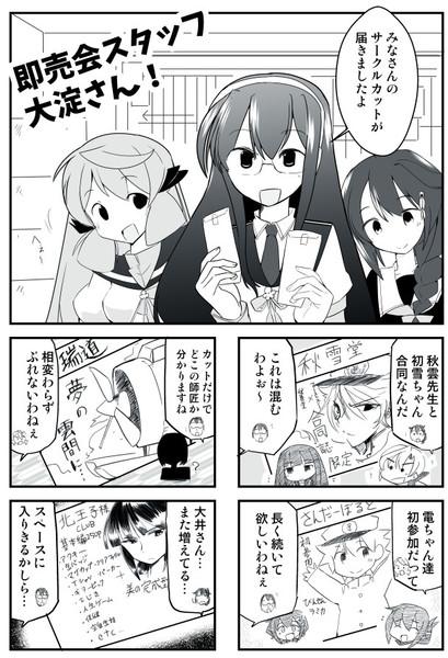 即売会スタッフ大淀さん