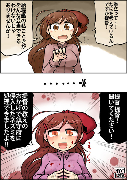 間宮さん→マミヤさん
