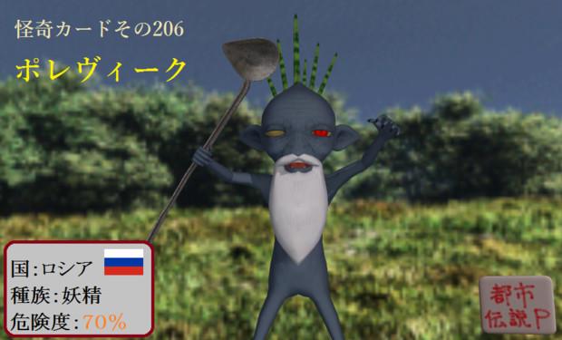 【怪奇カード-その206】ポレヴィーク