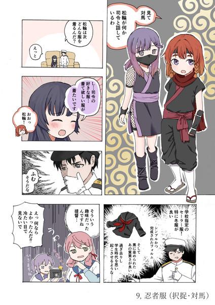 着せ替え松輪 (9)