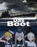 [MMD艦これ]U・ボート(1981年)