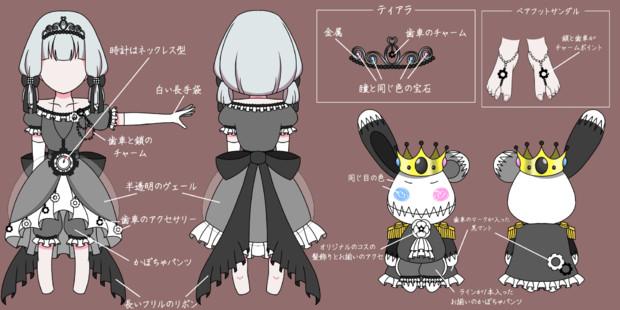 【コクリココス】コクリコ姫とテディラビ王子