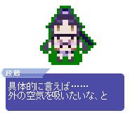 【ドット】加藤段蔵