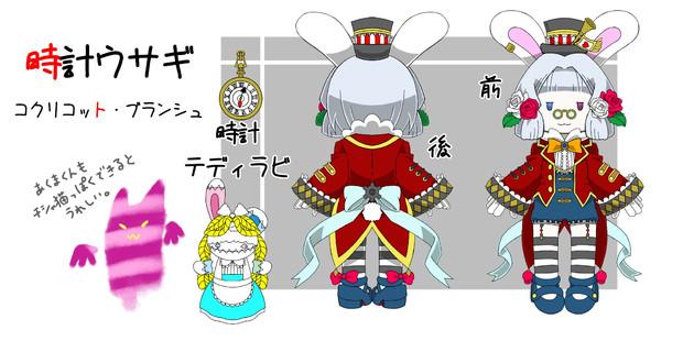 時計ウサギ(コクリコット・ブランシュ)