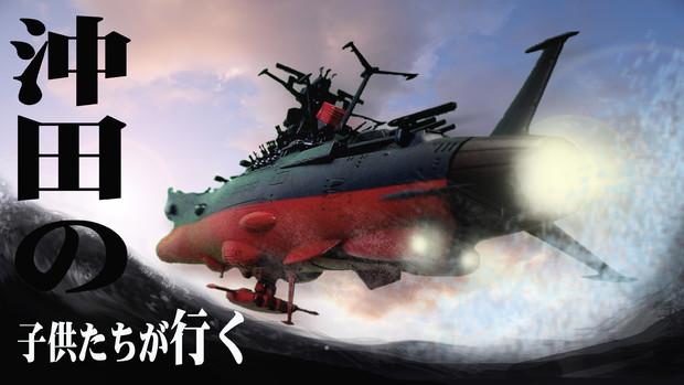 宇宙戦艦ヤマト2199 1/1000
