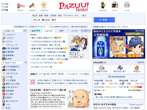 ジブリ版Yahoo!【Pazuu!JAPAN】
