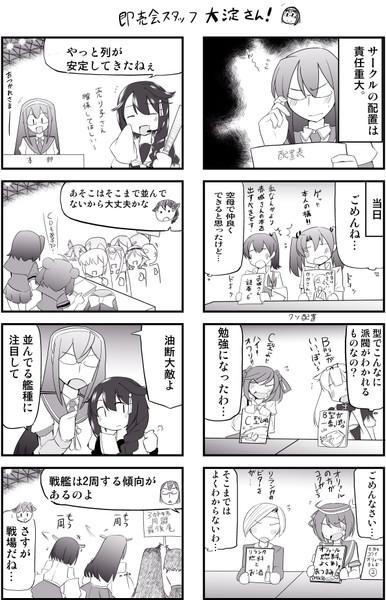 大淀さん サークル配置をする!