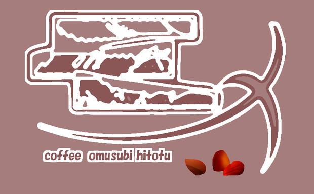 珈琲 86 ※背景茶・おむ08678