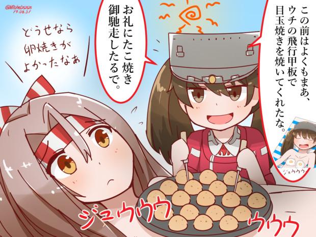 瑞鳳のたこ焼き食べりゅぅ~~?