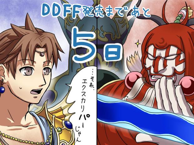 DDFF発売まであと5日!