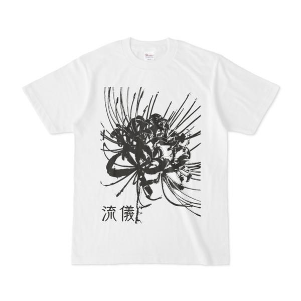 シンプルデザインTシャツ 流儀・彼岸花