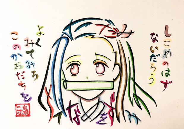 炭治郎の台詞で描いた禰豆子