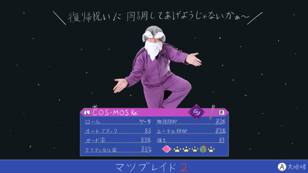マツブレ2応援イラスト・COS-MOS