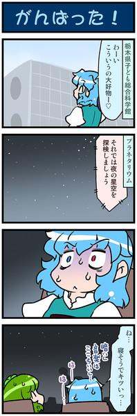 がんばれ小傘さん 3191