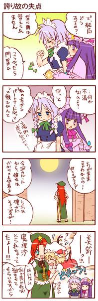 夢の東方タッグ編34「咲夜と美鈴」