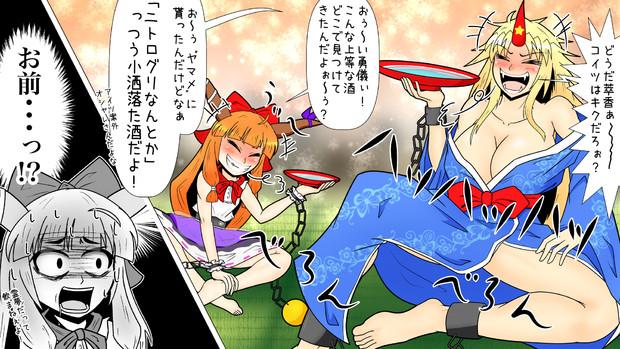 【東方ニコ楽祭・酒宴】騙られる怪力乱神