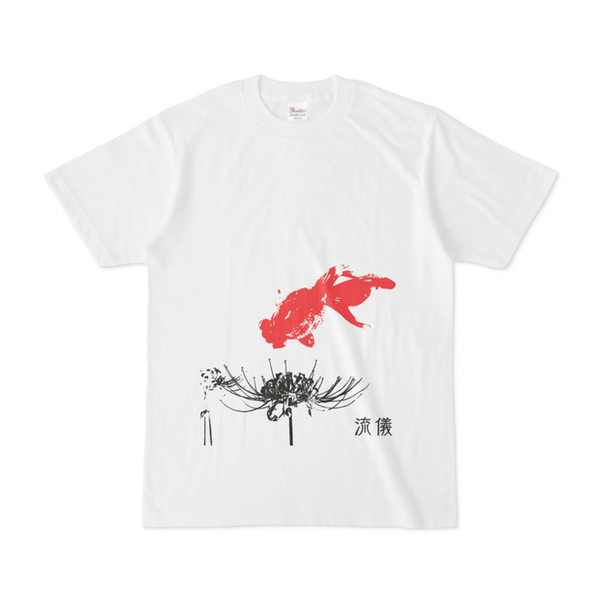 シンプルデザインTシャツ 流儀・彼岸花金魚