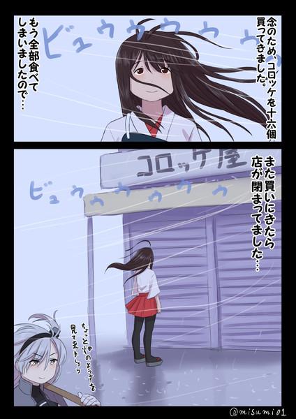 台風の日に
