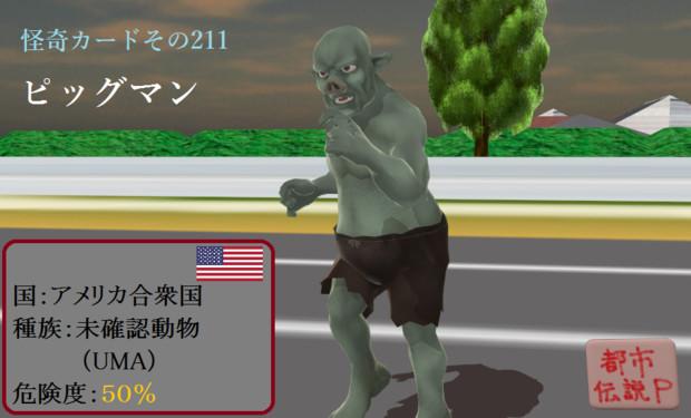 【怪奇カード-その211】ピッグマン