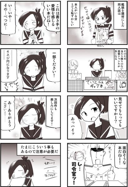 即売会スタッフ大淀さん3 敷波サークル参加する!