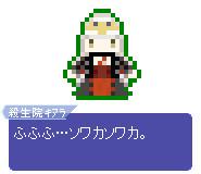 【ドット】殺生院キアラ