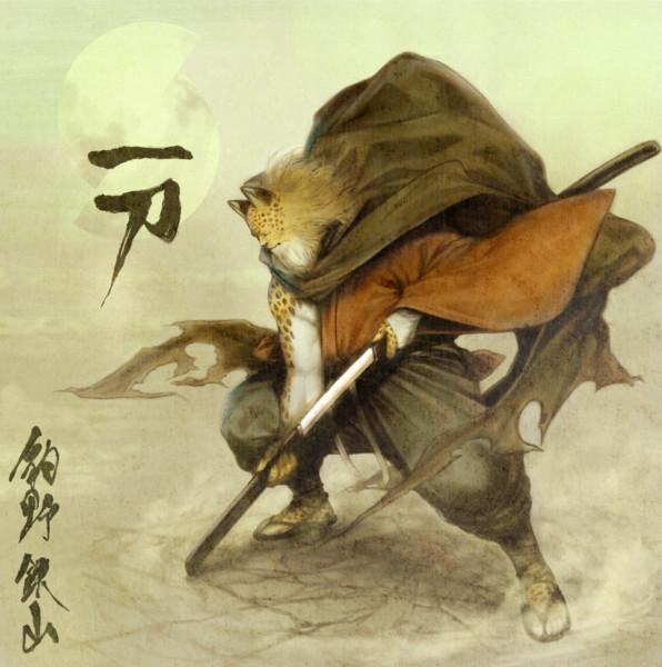 豹野 鉄山
