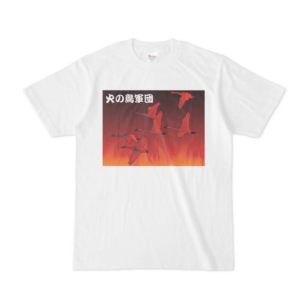 シンプルデザインTシャツ 火の鳥軍団