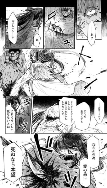 【※脇役卓ネタバレ】愛の為に2.