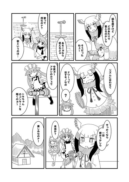 【りなとアルパカとトキ】(その4)