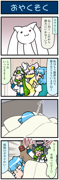 がんばれ小傘さん 3198