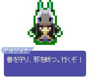 【ドット】アルジュナ〔オルタ〕