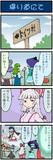 がんばれ小傘さん018