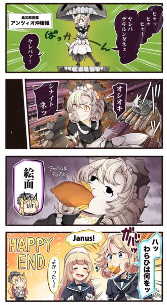 オシオキ!アンツィオ沖棲姫