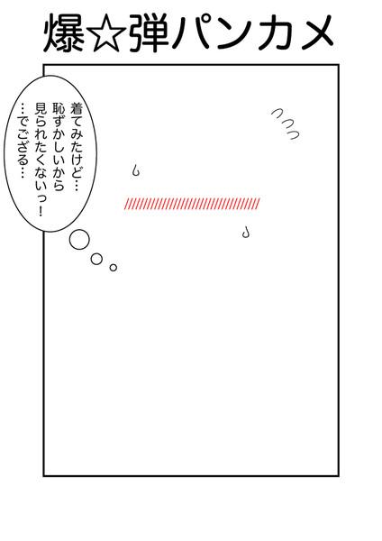 爆☆弾パンサーカメレオン