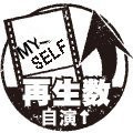 動画投稿・再生数自演Lv1
