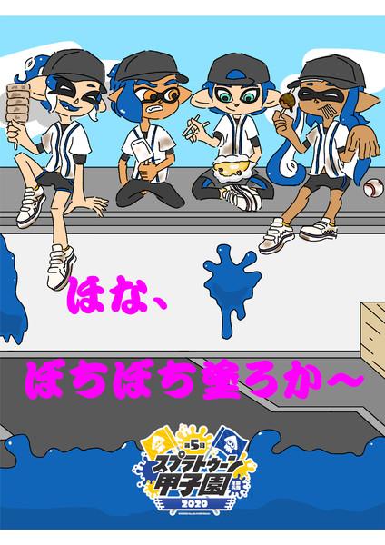 近畿地区大会応援ポスター