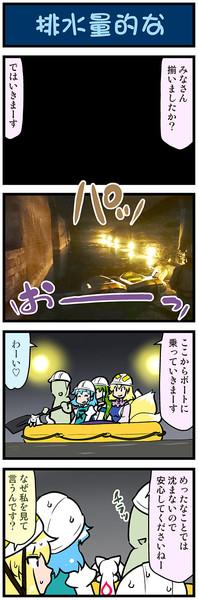 がんばれ小傘さん 3201