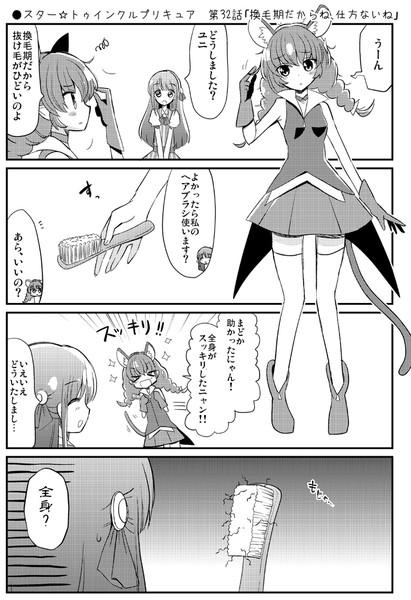 ●スター☆トゥインクルプリキュア 第32話「換毛期だからね、仕方ないね」