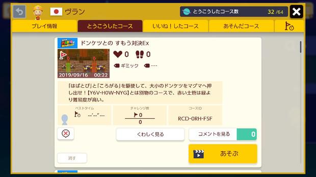スーパーマリオメーカー2 - 自作コース紹介(その32)