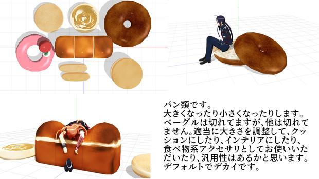 【MMD】とりとめのないパン類【アクセサリ配布】