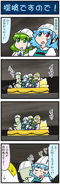 がんばれ小傘さん 3202