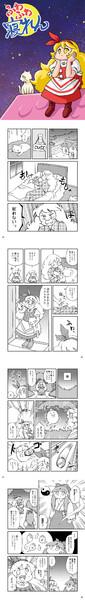 【幺樂団カァニバル!9】ふわふわエレンちゃん本
