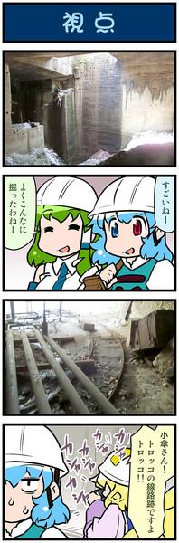 がんばれ小傘さん 3203