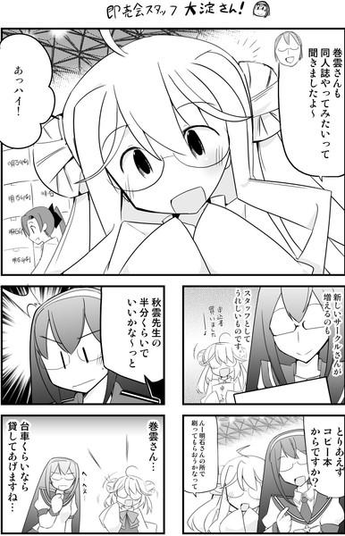 巻雲!同人誌の発行を検討する!即売会スタッフ大淀さん5