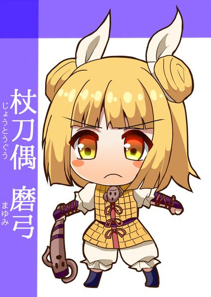 兵長磨弓さん