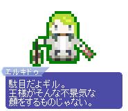 【ドット】エルキドゥ
