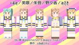 【Minecraftスキン】制服のクキパラと美翠【ときドル】