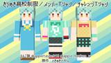 【Minecraftスキン】いずみ衣装3種②【ときドル】
